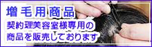契約サロン専用増毛用商品