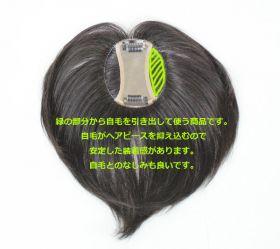 人毛ヘアピース 分け目カバー&自毛引き出しタイプ (型番 TP30)
