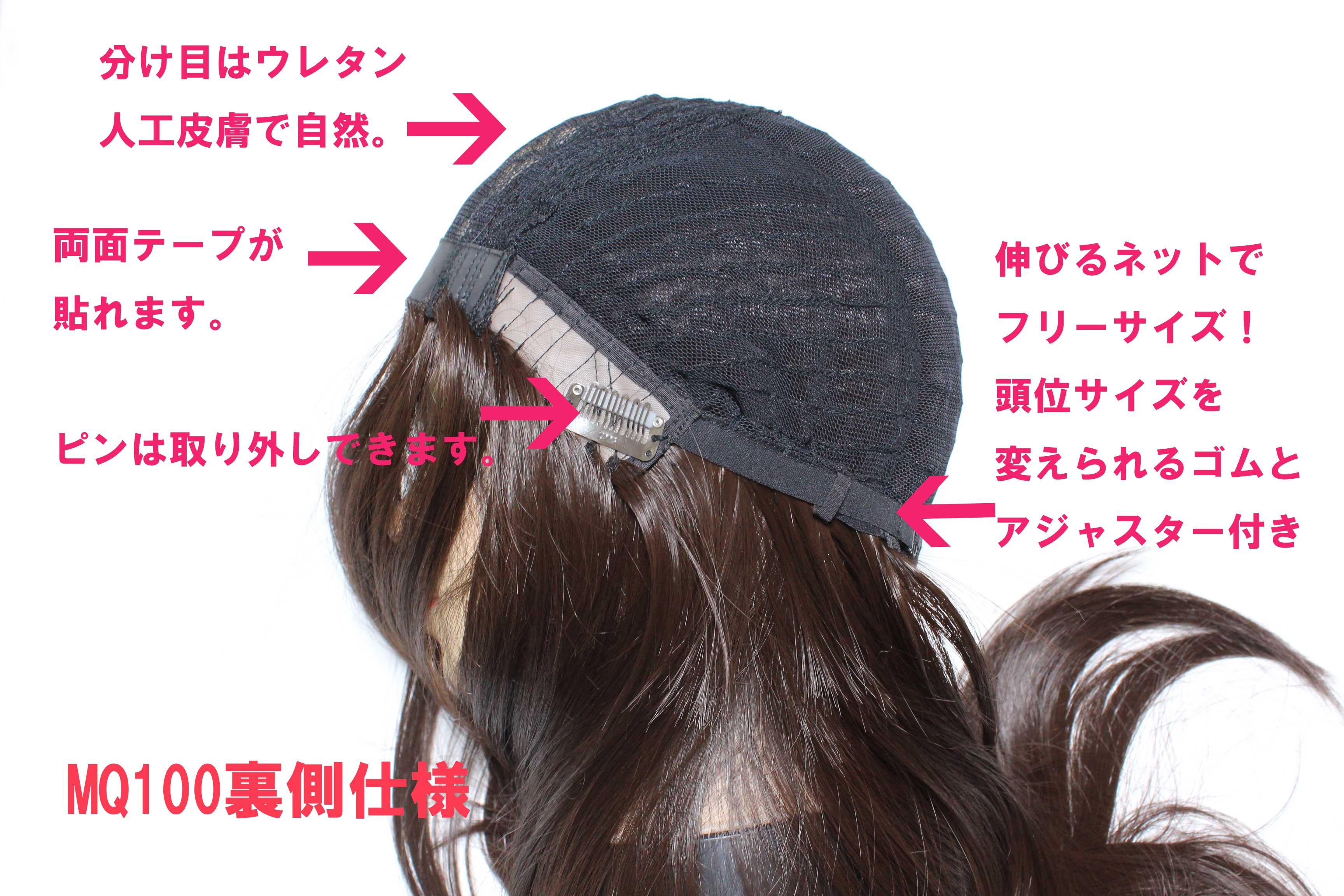自分で自由にヘアアレンジが可能な日本製人工毛100%の医療用ウィッグ裏側の工夫