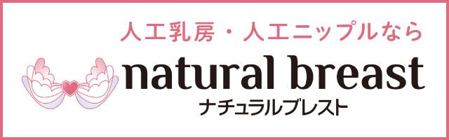 ナチュラルブレスト(株)