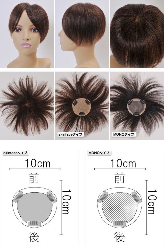 つむじをカバーできるヘアピースSサイズ 自毛で作ることもできます