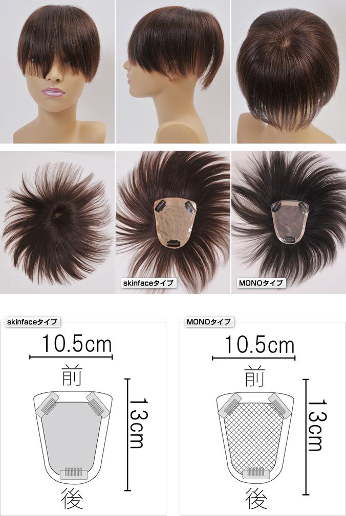 分け目から前髪部までカバーするヘアピースLサイズ 自毛で作るもOK