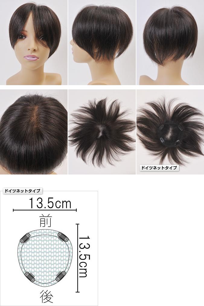 分け目やつむじを自由に変更できるオーダーウィッグ黒ネットヘアピースLサイズ