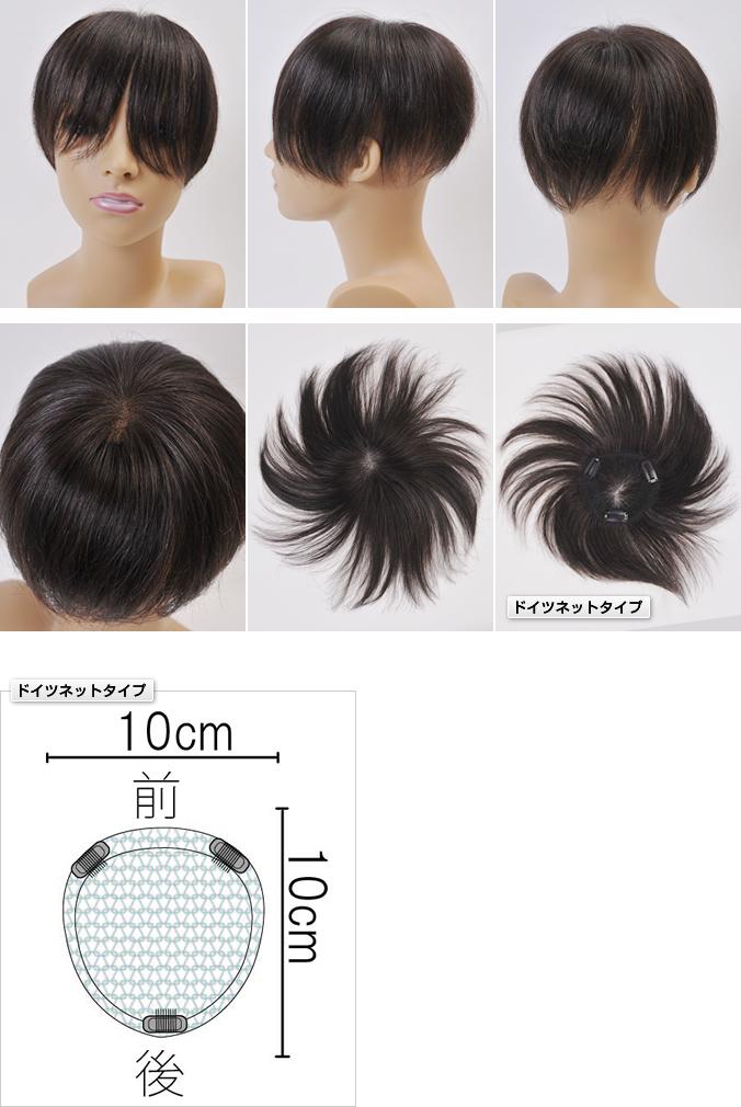 分け目やつむじを自由に変更できるオーダーウィッグ黒ネットヘアピースSサイズ