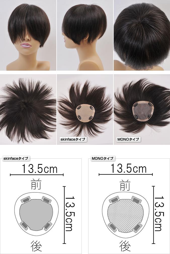 分け目やつむじを自由に変更できるオーダーウィッグヘアピースLサイズ