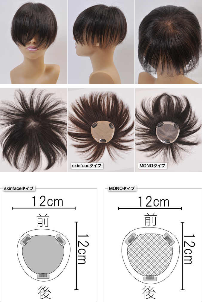 分け目やつむじを自由に変更できるオーダーウィッグヘアピースMサイズ
