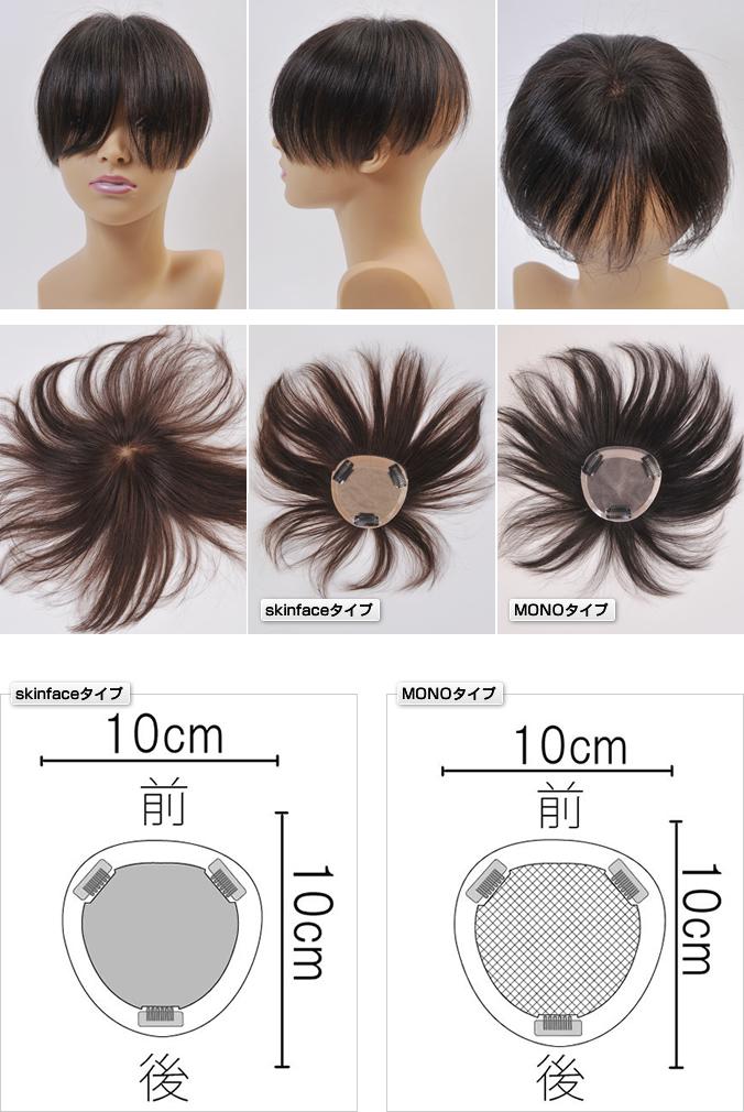 分け目やつむじを自由に変更できるオーダーウィッグヘアピースSサイズ