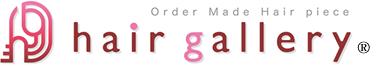 オーダーメイドヘアピース「hair gallery」
