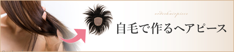 自毛で作るヘアピースかつら激安