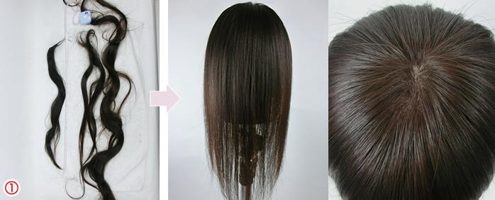 自毛で作るヘアピース作成例 自分でカットした自髪から作るウィッグ