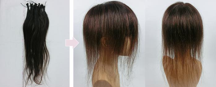 自毛で作るヘアピース作成例 くせ毛の自髪から作るウィッグ
