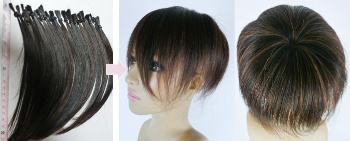 自毛で作るヘアピース作成例 毛染めした髪でも作れるウィッグ
