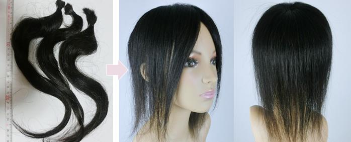 自毛で作るヘアピース作成例 長さ35㎝