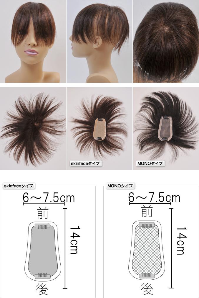 分け目部分をカバーするヘアピースLサイズ 自毛でも作れるウィッグ