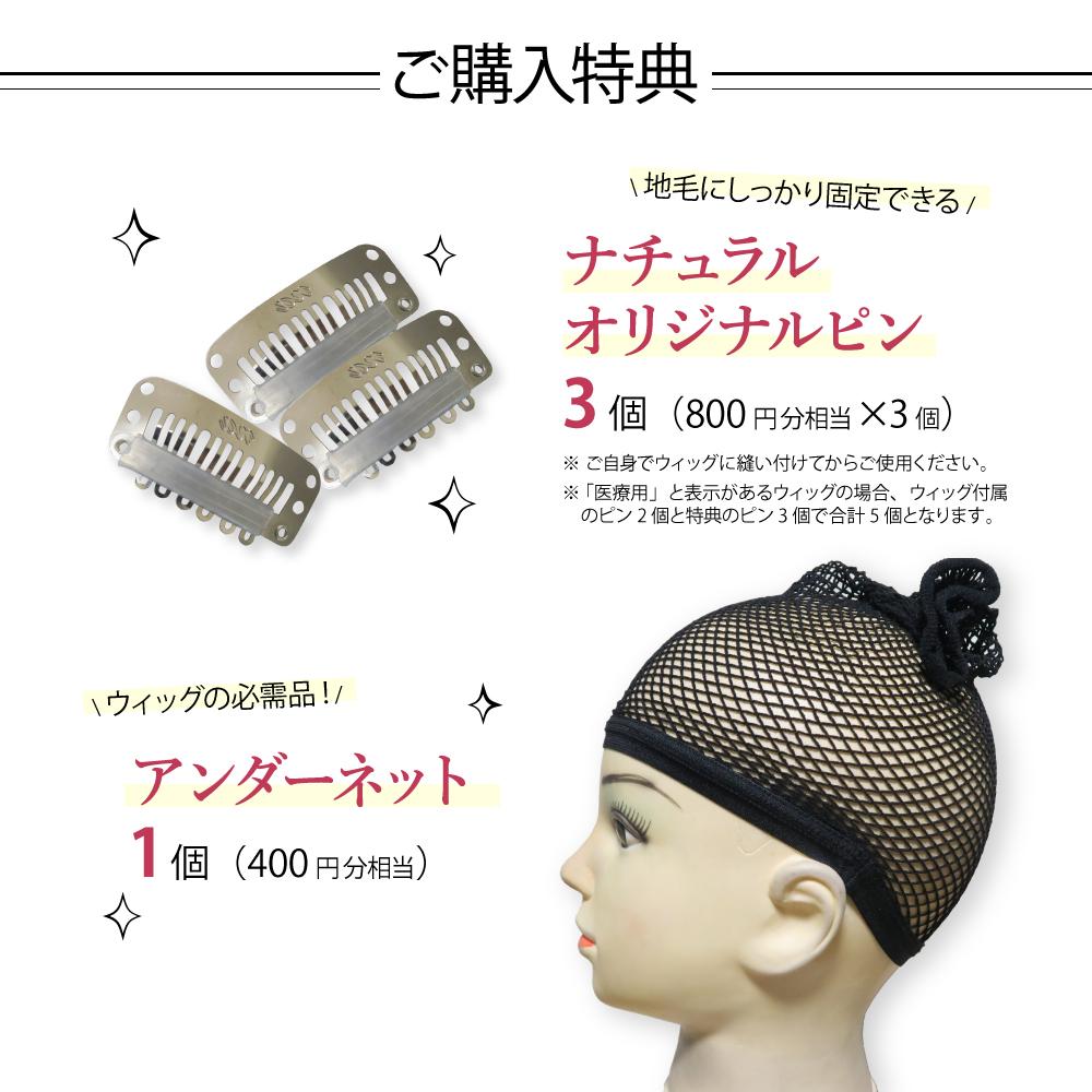 自分で自由にヘアアレンジが可能な日本製人工毛100%の医療用ウィッグのプレゼント