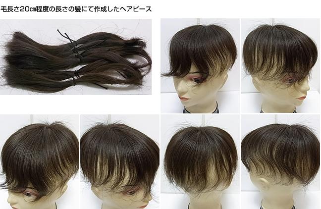 自毛で作るヘアピース作成例 20センチの自髪から作るウィッグ
