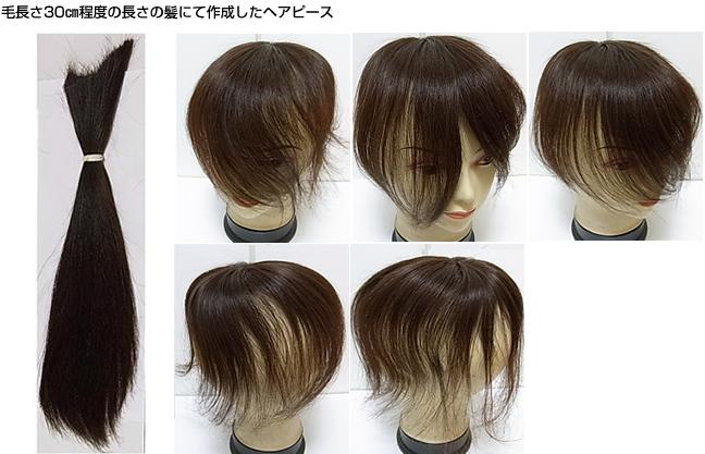 自毛で作るヘアピース作成例 30㎝の自髪から作るウィッグ