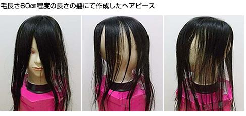 自毛で作るヘアピース作成例 60㎝の自髪から作るロングウィッグ