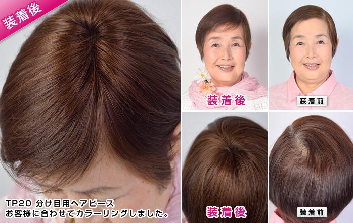 少しだけ髪を増やすヘアピース 激安ウィッグ
